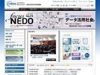 http://www.nedo.go.jp